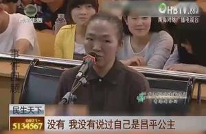 假冒清朝公主行骗,诈骗金额234万多元,女子获刑十三年半