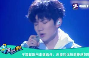 王源新歌回击键盘侠:未能如你所愿我感到抱歉