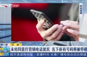 江西新政:未经同意拨打商业广告电话者,其名下所有号码将被停机