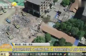 碧桂园施工致幼儿园教室坍塌,物业称周一复课,家长质疑安全问题