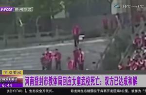 河南7岁女童在武校死亡案件调查结果已公布,教体局的回应来了