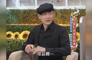 """小S现场问刘德华""""私密""""问题,把刘德华整得都不好意思了!"""