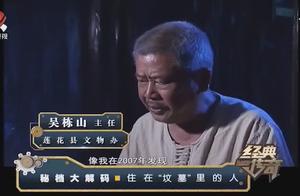 莲花县惊现诡异阴屋 是坟墓却没有棺材 却处处透露着住人的痕迹!