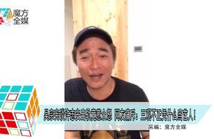 吴宗宪谈许志安出轨竟惹众怒 网友痛斥:三观不正凭什么当艺人!