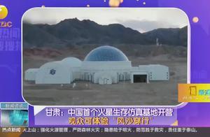 """甘肃:中国首个火星生存仿真基地开营,观众可体验""""风沙穿行"""""""