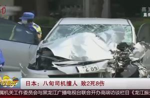日本发生惨烈车祸,致2人死亡8人受伤,肇事司机竟已有87岁高龄
