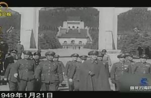 天津解放后的第二天,蒋介石自知去日无多,拜谒中山陵后宣布引退