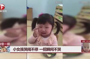 教您一招:小女孩哭闹不停 一招瞬间不哭