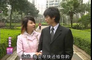 丈夫骗取女人的钱财,妻子无奈报警,而后发现丈夫的名字也是假的