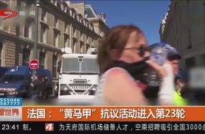 """法国""""黄马甲"""" 抗议活动进入第23轮,巴黎圣母院附近严格驻守"""