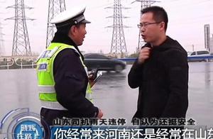 山东司机雨天违停,自认为还挺安全,好心民警现场讲了一堂课
