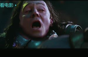 复仇者联盟3:洛基被灭霸秒杀,雷神却无能为力,扎心了