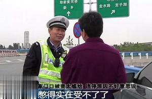 司机家门口被查太尴尬,违停原因很奇葩,网友:臭烘烘的!
