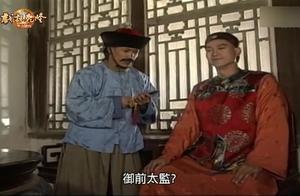 戏说乾隆:皇帝的身份快泄露!还好春喜聪明,没想到四爷好搞笑!