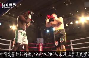 世界公认武警转行搏击暴揍黑人拳王,19战19次KO从来没让拳迷失望