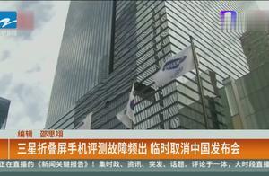 滑铁卢来了!三星折叠屏手机评测故障频出,临时取消中国发布会