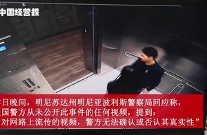 刘强东案女方律所回应视频, 疑间接证明监控视频真实性