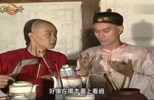 戏说乾隆:皇帝民间有难处,搞笑的用江湖手势 召唤江湖人帮忙!