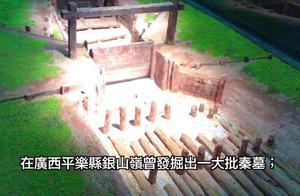 廣西發現一批秦墓,解開歷史奇謎:秦朝滅亡,嶺南秦軍卻不回援?