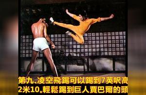 李小龙不仅是电影明星,他创造的十大世界记录,至今无人能破