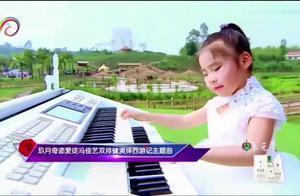 中国情歌汇:玖月奇迹的6岁爱徒有才,双排键演《西游记》主题曲