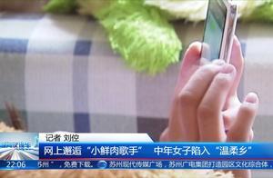 """微信交友套路深 37岁离异女被""""小鲜肉""""骗去六万多"""