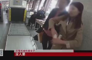 女子带违禁品过安检被拦,竟脏话连篇,疯狂辱骂工作人员和民警