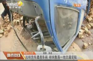 西安一拉砖货车司机疑似疲劳驾驶发生车祸 砖块散落一地