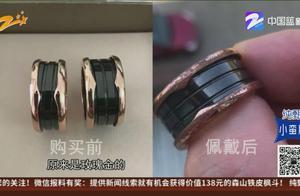 微信网友投诉:淘宝上买戒指  一个星期就掉色