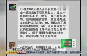 增城:居民楼传来煤气味,物业却拖延报警,导致业主中毒严重