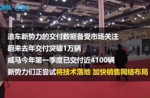 """造车新势力""""赶考""""上海车展 消费者和投资人买不买账?"""