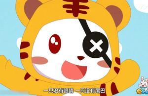 兔小贝儿歌:经典儿歌《两只老虎》,这是多少人的启蒙歌曲