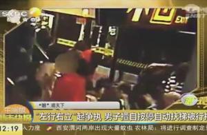 """上海地铁禁止""""左行右立"""",两乘客因此起争执,男子做出冲动举动"""