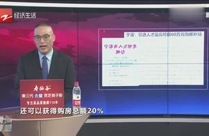 宁波:引进人才买房最高补助60万元