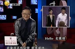 王刚讲故事:卖菜小哥一夜爆红,揭秘电视相亲背后的故事(下)