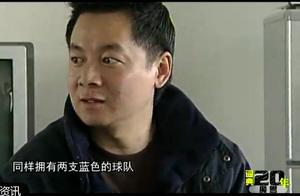 朱骏斥资1.5亿收购上海申花,曾经豪言:要成为中国阿布!