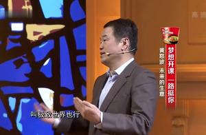 黄怒波的讲生意经,觉得现在是世纪转折点,认为中国还在崛起!