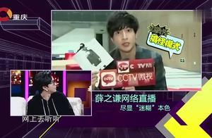 薛之谦接受采访,称自己出的专辑不用买,自己却没想到这时直播