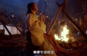 东方不败林青霞弹唱经典《笑红尘》