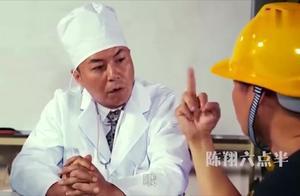 陈翔六点半?#22909;?#21488;有一只手指不响,医生帮他掰响了