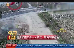 安徽宣城:妻儿被甩车外一人死亡,疲劳驾驶惹祸
