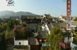 """《中国国家地理》推荐""""古西南丝绸之路""""的和顺古镇,你去过吗"""
