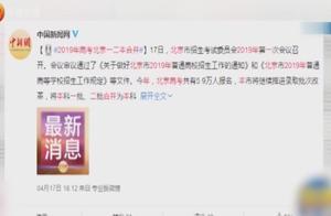 高考一二本合并或成趋势,北京地区已经实施!