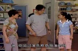 家有儿女:小雪委屈的和夏东海说,爸你见过演员欺负导演的嘛