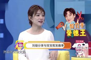 """刘璇自已给儿子剪头发,把空气刘海剪没了,被老公吐槽""""太丑了"""""""