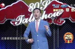王自健吐槽在微博朋友圈秀腹肌的人,分享高端的秀腹肌方法