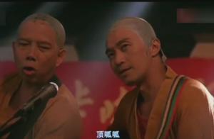 少林足球:星爷和大师兄登台倾情演唱,舞动少林爆笑曲目,国语