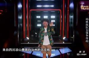 中国新歌声,哈林战队第一轮对决打响,彝族小伙声音空灵旋木开嗓