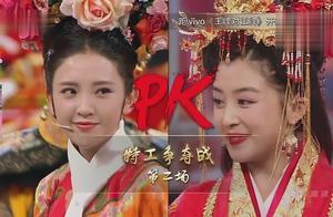 张含韵 唐艺昕现场上演宫斗剧,都是实力派演员,实在分不出高低