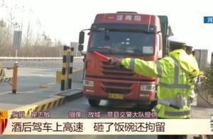 """大货车司机酒驾被带走,数次做""""无用功""""企图躲避惩罚,未能得逞"""